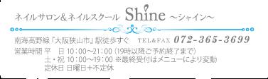 ネイルサロン&スクール Shine