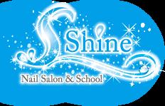ネイルサロン&スクール Shine(シャイン)